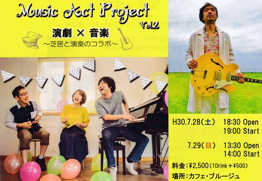 Music Act Project Vol.2